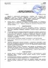 Договор присоединения Представителя к системе SkySend