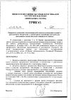 Приказ о внесении ОС FastSYS в ЕРРП