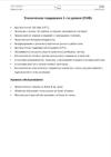 Техническая поддержка 1-го уровня (FLM)