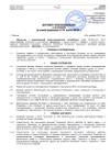 Договор присоединения Агента к системе SkySend