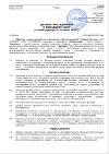 Договор присоединения к поставщику услуг
