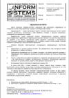 Предложение владельцу терминалов по разработке предпроцессинговой системы