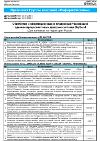Прайс-лист Услуги и лицензии