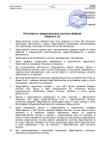 Регламент о Представителях SkySend