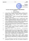 Регламент обучения Представителя