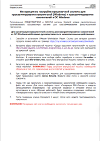 Инструкция по организации прошивочной системы и программированию накопителей для ОС Windows