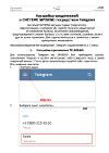 Инструкция по настройки уведомлений SKYSEND по TELEGRAM